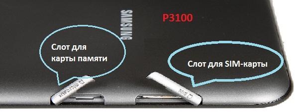 Почему не работает сим-карта в планшете